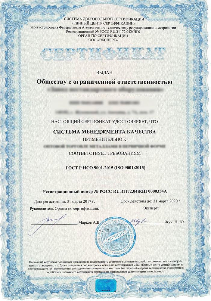 Сертификат ISO 9001 образец
