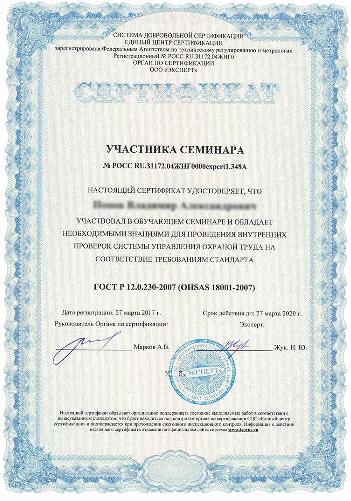 Сертификат OHSAS 18001 образец