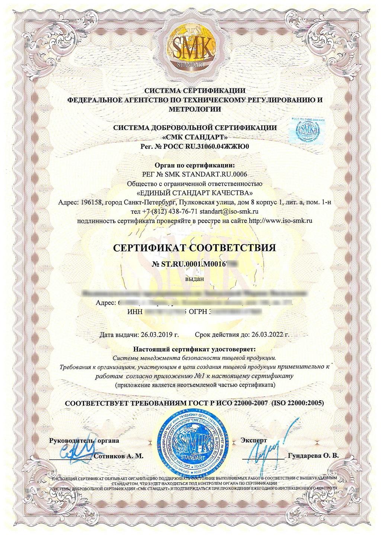 Сертификат ISO 22000 образец