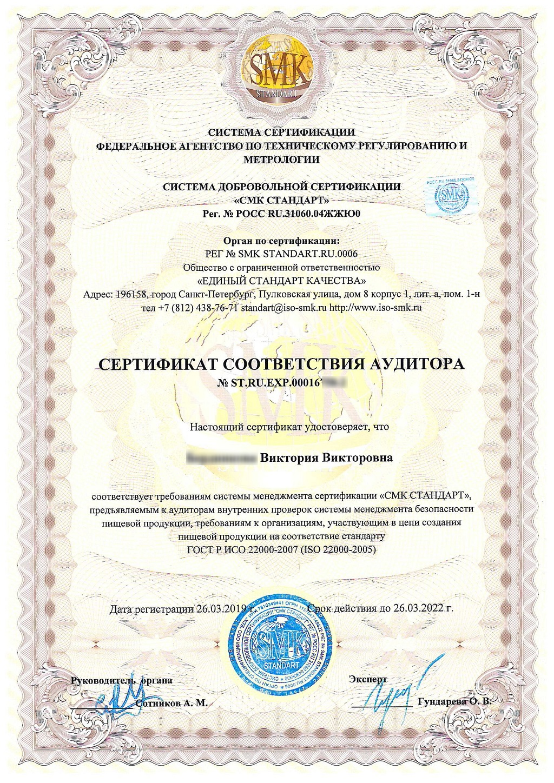 Шаблон «Сертификат ISO 22000» образец