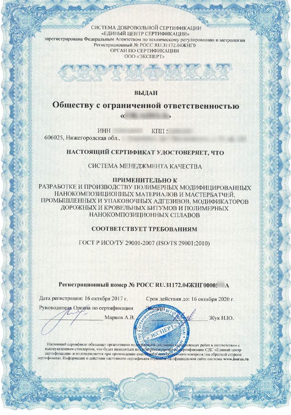 Сертификат ISO 29001 образец