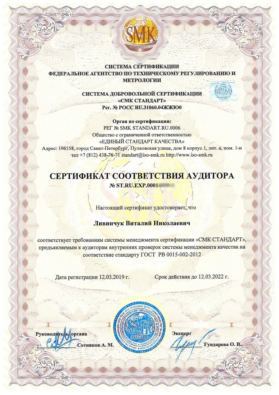 Шаблон «Сертификат ГОСТ РВ 0015-002-2012» образец