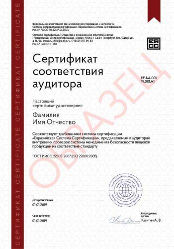 ХАССП-ИСО-22000-auditor