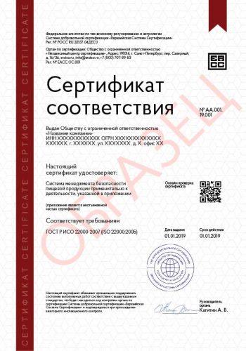 ХАССП-ИСО-22000-titul