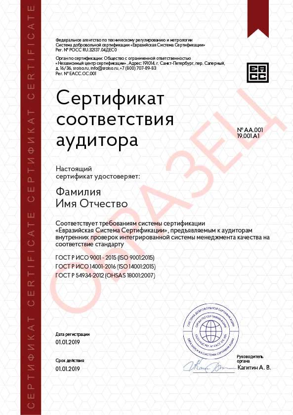 Сертификаты ИСМ образец