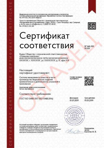 ИСО-13485-1