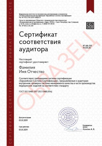 ИСО-13485-2
