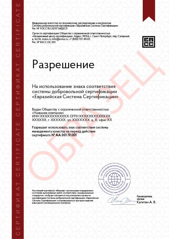 Сертификат ISO 13485 образец