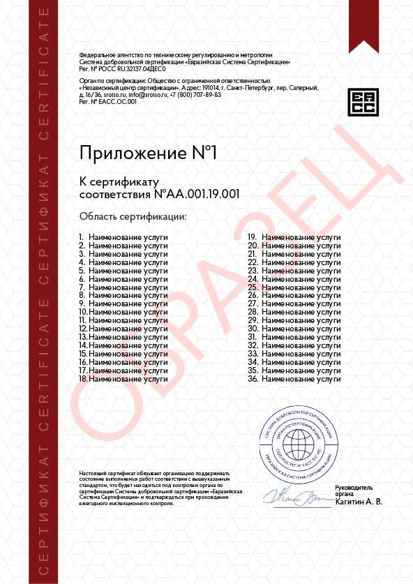 Сертификат ISO 20000 образец