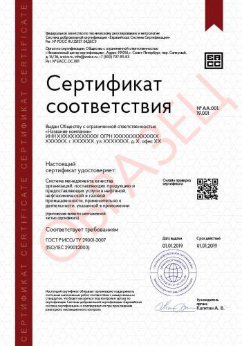 ИСО-29001-1