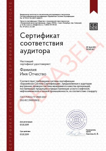 ИСО-29001-2