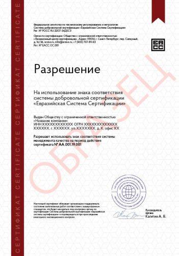 ИСО-29001-5