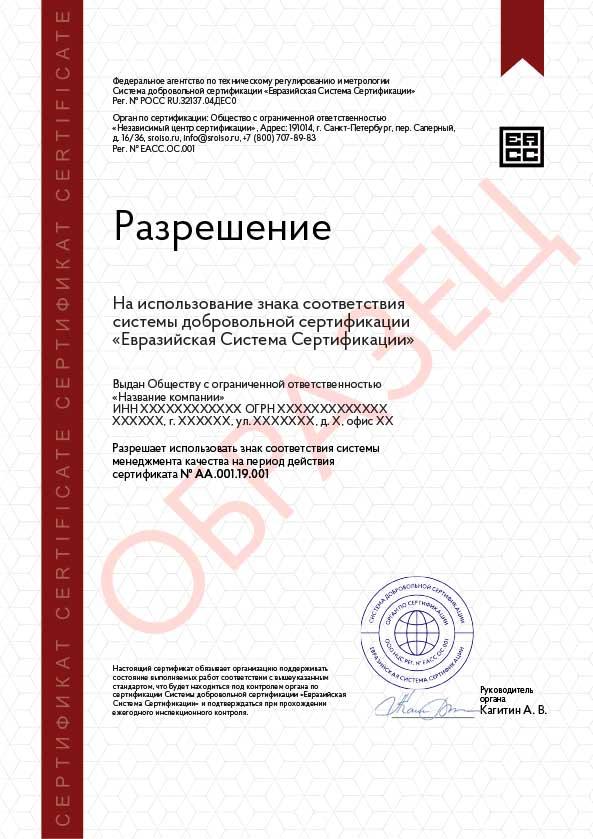 Сертификат ISO 45001 образец