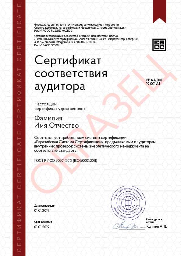 Сертификат ISO 50001 образец