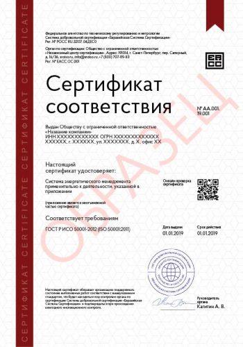 ИСО-50001-titul