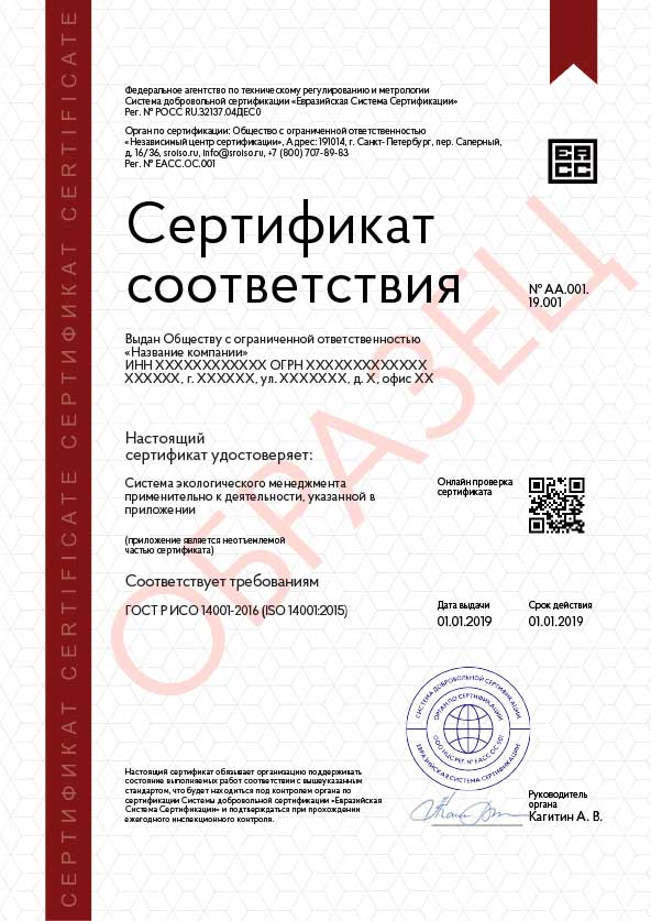 Сертификат ISO 14001 образец