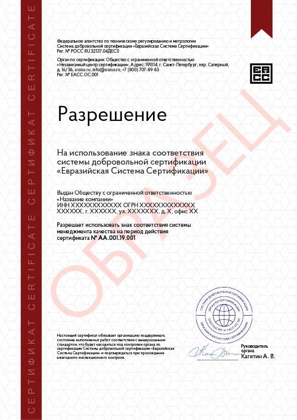 Шаблон «Сертификат ISO 14001» образец
