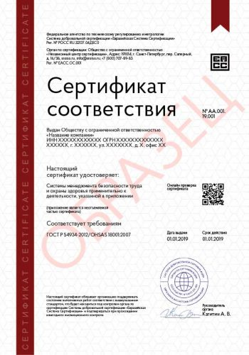 OHSAS_18001_titul
