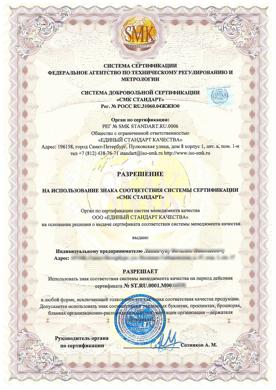 Сертификат ГОСТ РВ 0015-002-2012 образец