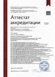 Attestavt-akkreditatsii-YEASS