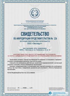 Svidetel'stvo-akkreditatsii-RPO