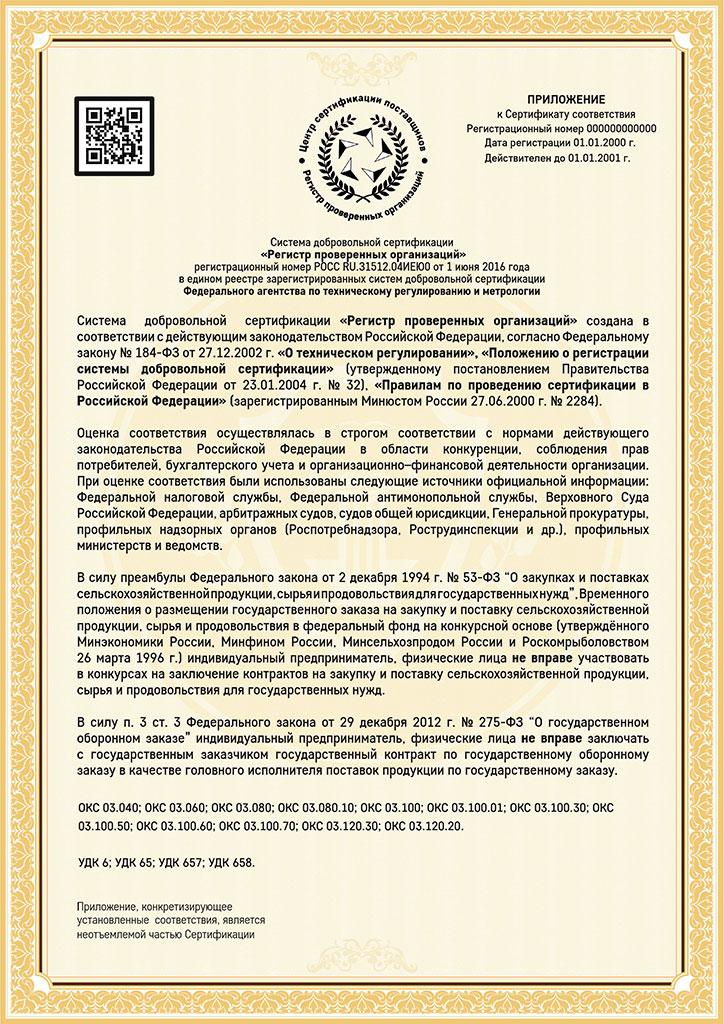 Сертификат РПО образец
