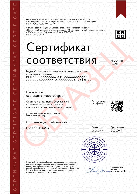 Сертификат ГОСТ Р 56404-2015 образец