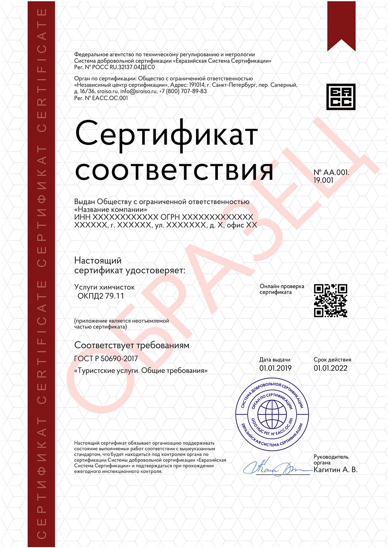 Сертификат ГОСТ Р 50690-2017 образец