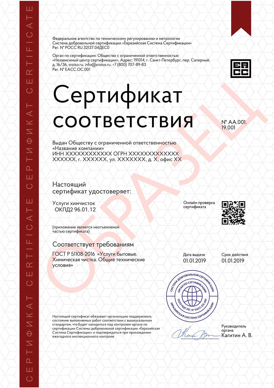 Сертификат ГОСТ Р 51108-2016 образец