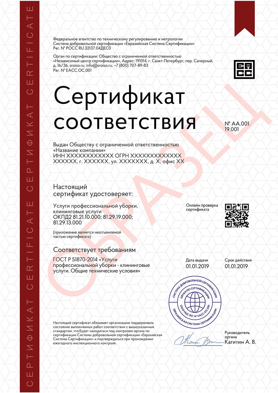 Сертификат ГОСТ Р 51870-2014 образец