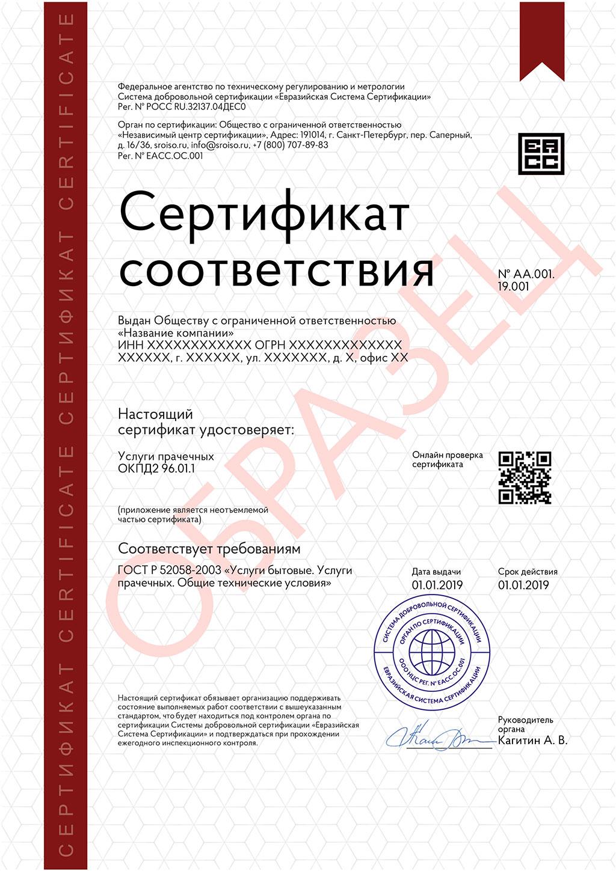Сертификат ГОСТ Р 52058-2003 образец