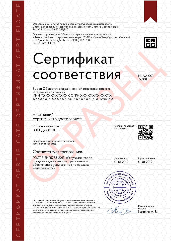 Сертификат ГОСТ Р ЕН 15733-2013 образец