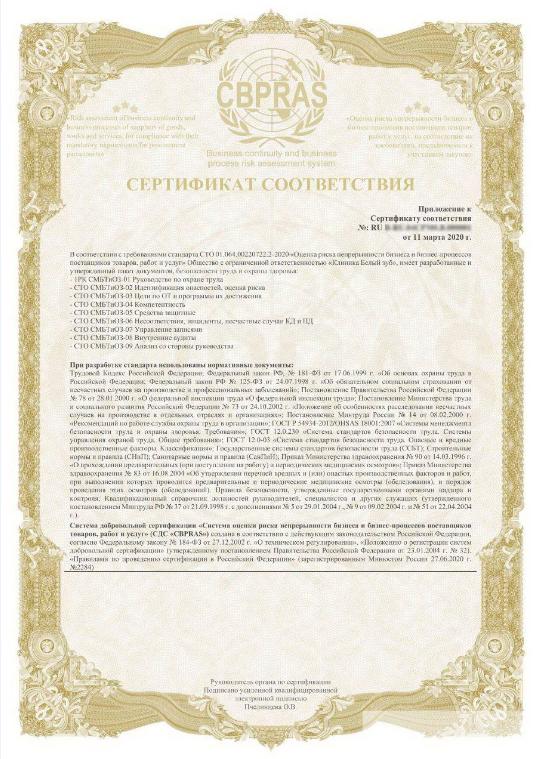 Сертификат CBPRAS образец